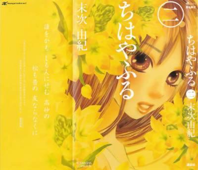 chihayafuru-3005339