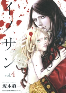 innocent-manga-volume-4-simple-213181