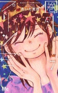 kengai-princess-7-jp