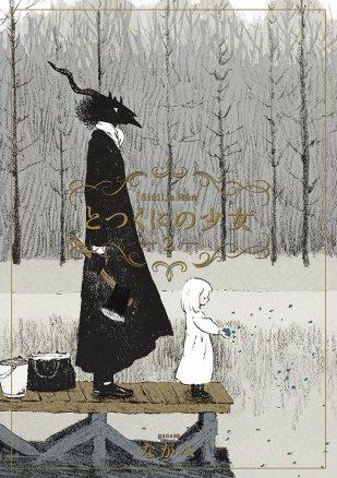 l-enfant-et-le-maudit-manga-volume-2-simple-276844