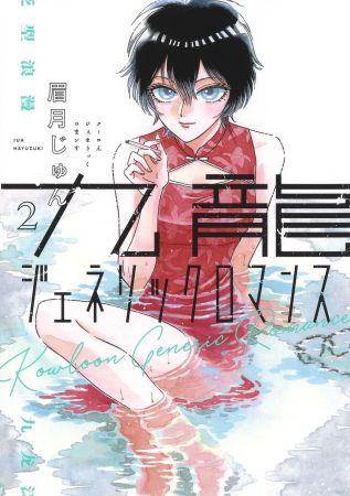 Kowloon-Generic-Romance-2-jp