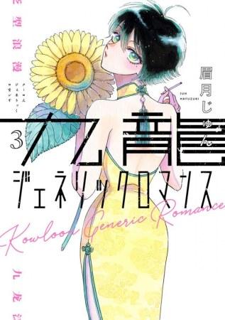 kowloon_generic_romance_vol_3941396