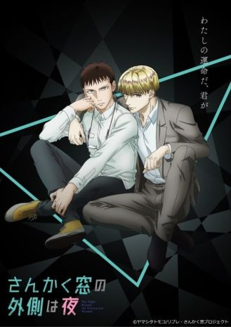 Sankaku_Mado_no_Sotogawa_wa_Yoru-anime-visual